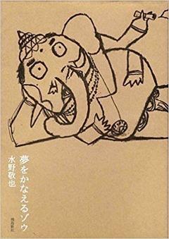 ●頁56  水野 敬也  著       『夢をかなえるゾウ』