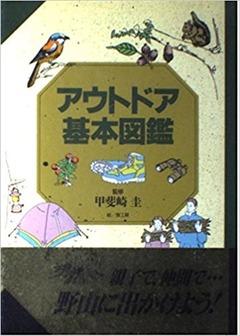 ●頁55 甲斐崎 圭 監修 『アウトドア基本図鑑』