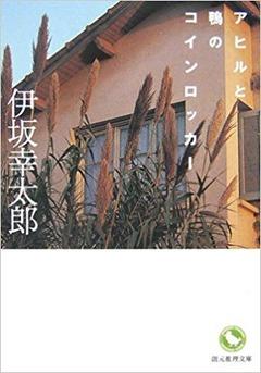 ●頁24 伊坂 幸太郎著 『アヒルと鴨のコインロッカー』
