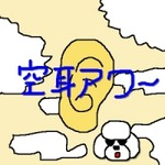 100710-09TekuSoraMimi