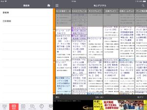 180208-Rec-On04-iPadEPG