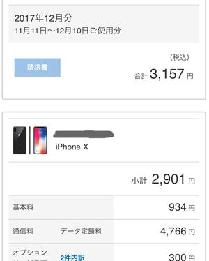 171222-Softbank