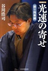 谷川浩司九段が通算1300勝