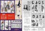 呉昌碩-五代書画展