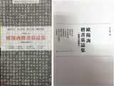 BOOK-欧陽詢楷書墓誌集