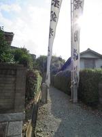 黒山厳嶋神社1幟旗