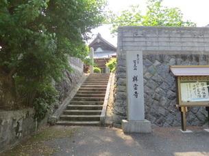 2祥雲寺石段、石柱、掲示板
