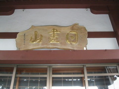 4雲乗寺山号額