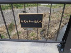 6宮田橋完成年月標示