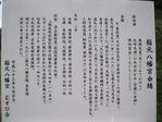 2稲元八幡宮