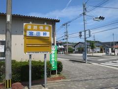 4宮田峠道路情報板