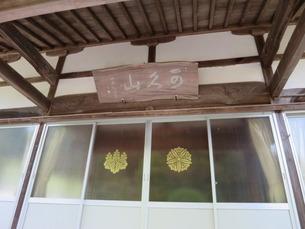 4祥雲寺山号額と宗紋