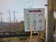 1参道口標示板
