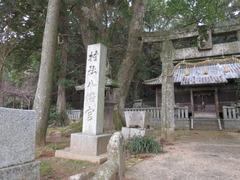 2村社八幡宮碑