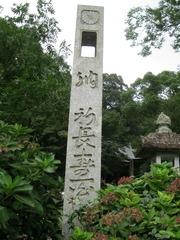 1菊紋門柱長寿
