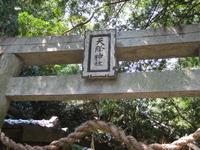732須多田天降神社鳥居