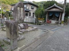 2不動・貮町碑