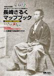 長崎さるくmapbook2010