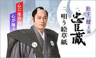 2010年11博多座公演・松平健