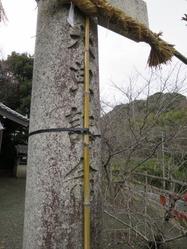 1-2愛宕神社から飯盛山を見る