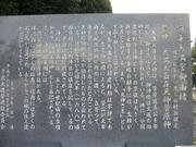 1−河東天満宮由緒碑