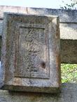 22野坂・磯邊神社鳥居額