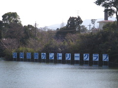 9-2福岡国際カントリ棚原池