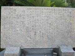 3大原神社参道3由緒碑