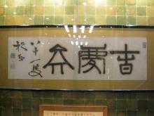 中林梧竹春慶屋