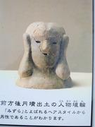 15久原遺跡埴輪