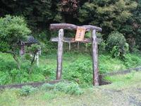 黒殿神社鳥居