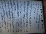 3日吉社由緒記部分・祭神等