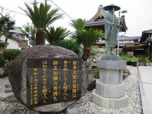 5浄万寺親鸞聖人像