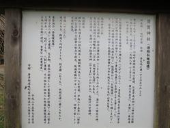 5祇園社案内