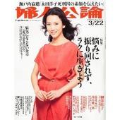 22婦人公論表紙篠山紀信撮影