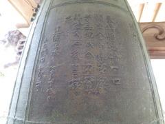 3東禅寺建保梵鐘銘文