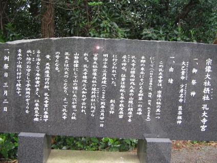 孔大寺説明碑