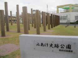 鹿部田渕遺跡