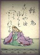 5蝉丸(百人一首)