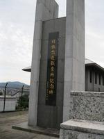 国鉄志免工業所記念碑