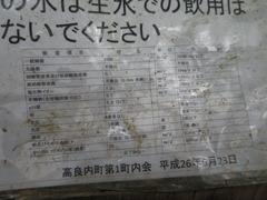 8徳間清水水質検査