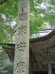 2菊紋門柱國家安康