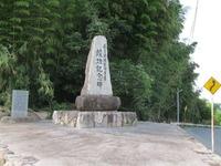 556須多田土地整備碑