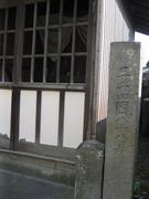 2151不動堂石碑