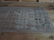 4福崎大師堂戦前修理板所