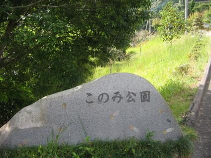 このみ公園表示石