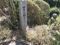 4名島城碑と地蔵