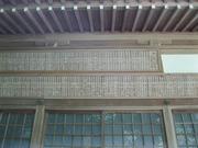 820椎ヶ元観音寄付者2012_10_08