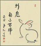 2011柴山全慶画賛卯干支色紙