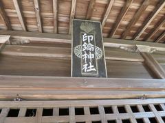 3印鑰神社神額